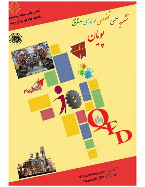 نشریه علمی مهندسی صنایع(پویان)