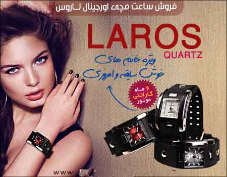 خرید پستی ساعت لاروس