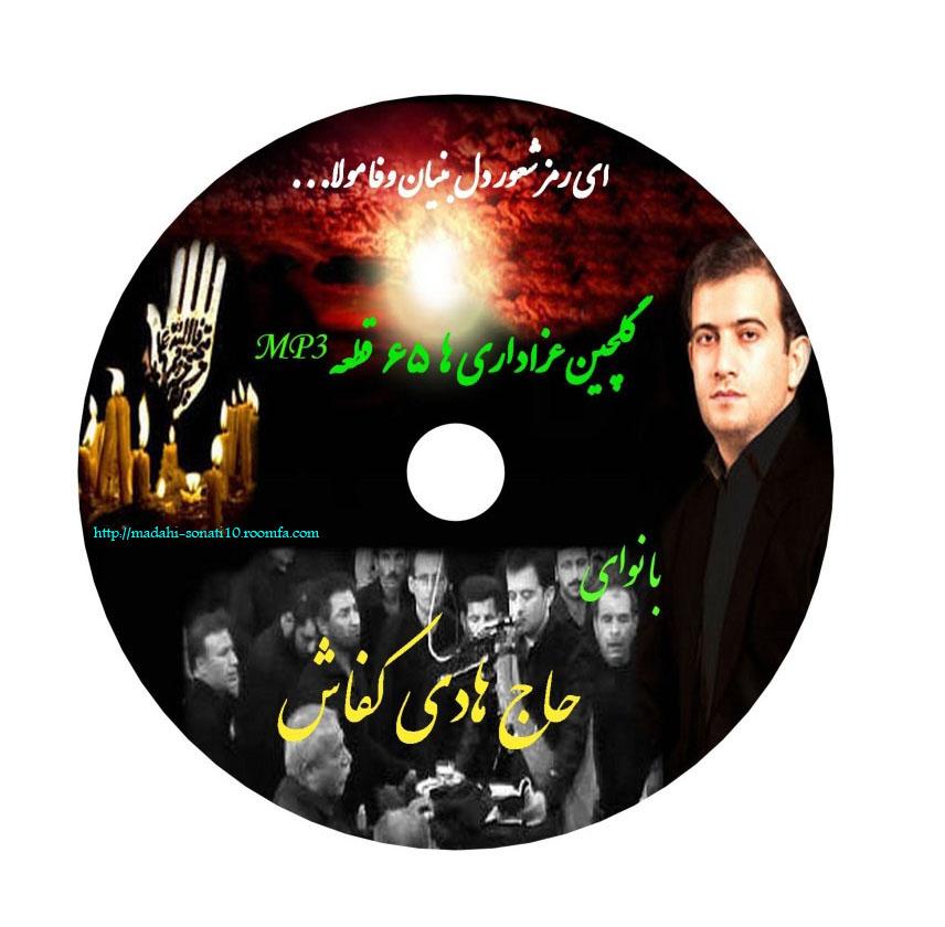هادي كفاش 01