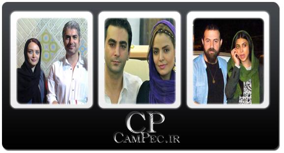 عکسهای جدید بازیگران با همسرانشان آبان 92