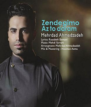 دانلود آهنگ زندگیمو از تو دارم مهرداد احمدزاده