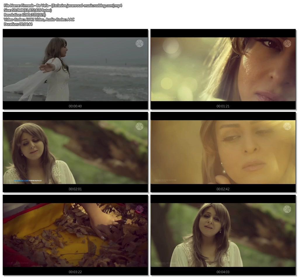 موزیک ویدیوی جدید و بسیار زیبای فرمیسک به نام بی وفا - جوانرود موزیک