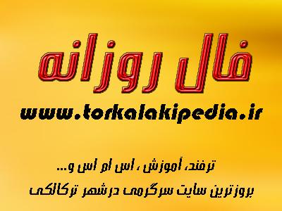 فال روزانه دوشنبه 7 بهمن 1392
