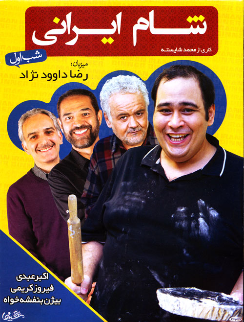 سریال شام ایرانی - فصل 4 ، قسمت 1
