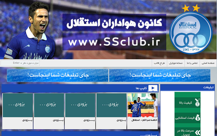 سایت خبری استقلال کلاب