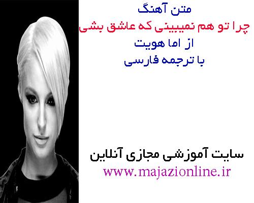 متن آهنگ چرا تو هم نمیبینی که عاشق بشی از اما هویت با ترجمه فارسی