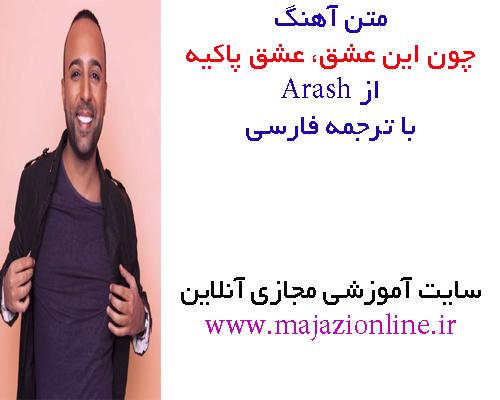 متن آهنگ چون این عشق، عشق پاکیه از Arashبا ترجمه فارسی