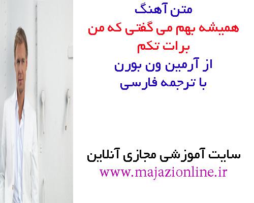 متن آهنگ همیشه بهم می گفتی که من برات تکم از آرمین ون بورن با ترجمه فارسی
