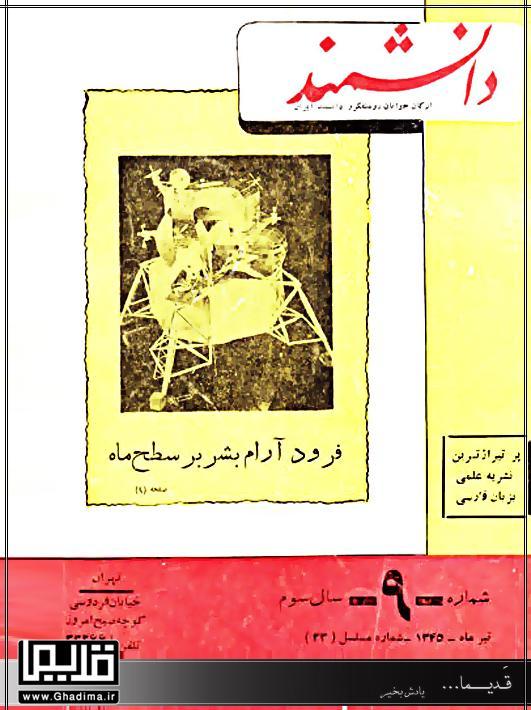 نشریه تخصصی دانشمند