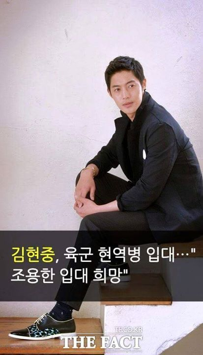 Official Website Notice - Kim Hyun Joong Military Enlistment in 12 May