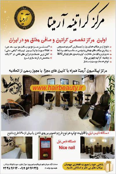 خدمات-کراتینه-مو-زعفرانیه-تهران