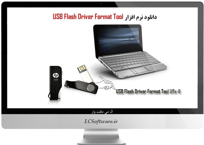 دانلودنرم افزارUSB Flash Driver Format Tool