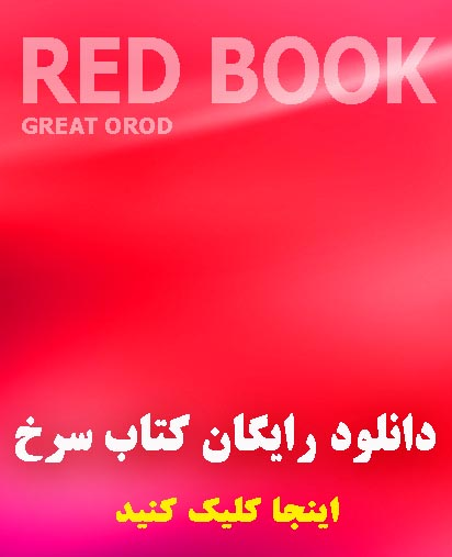 کتاب سرخ - مجموعه سخنان حکیم ارد بزرگ