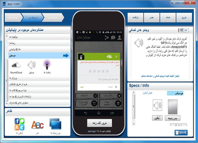 دانلود برنامه کتاب ساز و برنامه ساز اندروید تحت ویندوز به همراه ...دانلود برنامه کتاب ساز و برنامه ساز اندروید تحت ویندوز به همراه آموزش فارسی تصویری