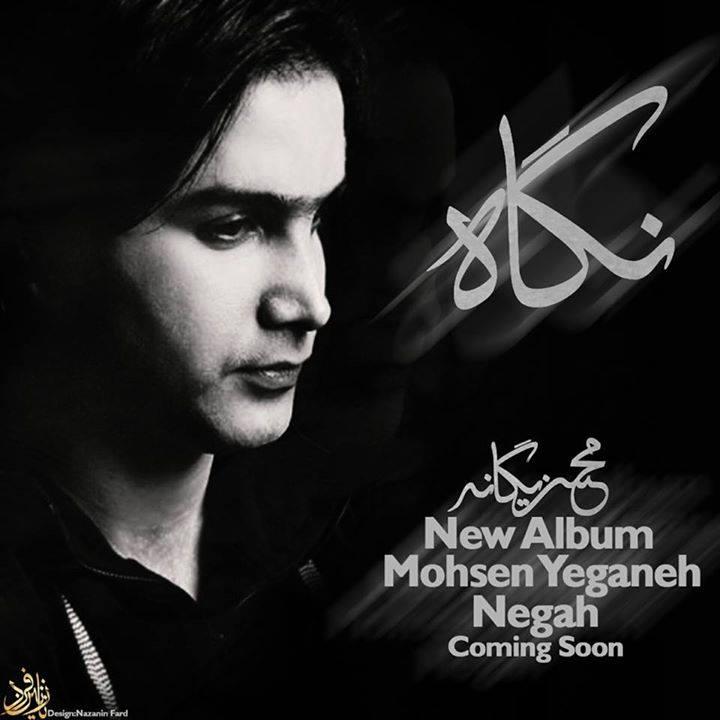 دانلود آهنگ جدید محسن یگانه آلبوم نگاه