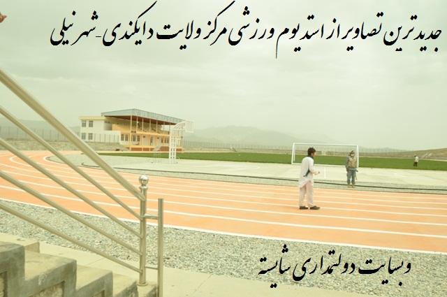 جدید تصاویر استدیوم ورزشی مرکز ولایت دایکندی- شهر نیلی