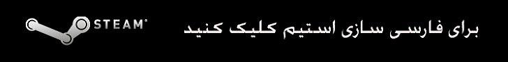 استیم فارسی