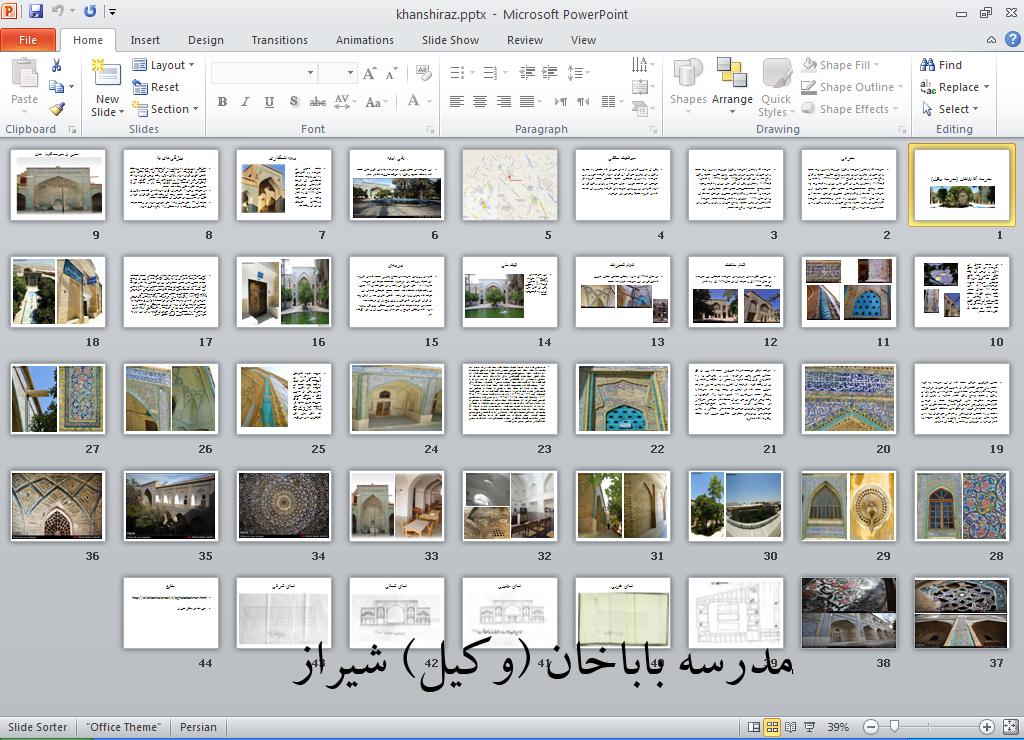 پاورپوینت بررسی معماری مدرسه آقا باباخان (مدرسه وکیل)شیراز