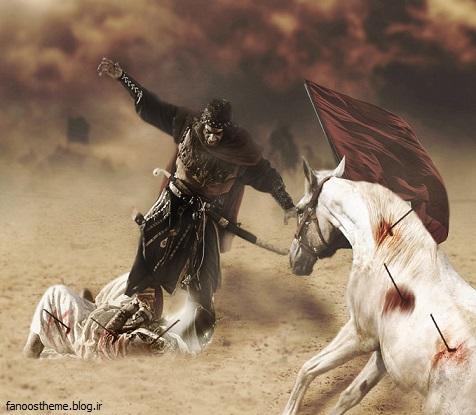 عذاب شمر لعنت الله علیه