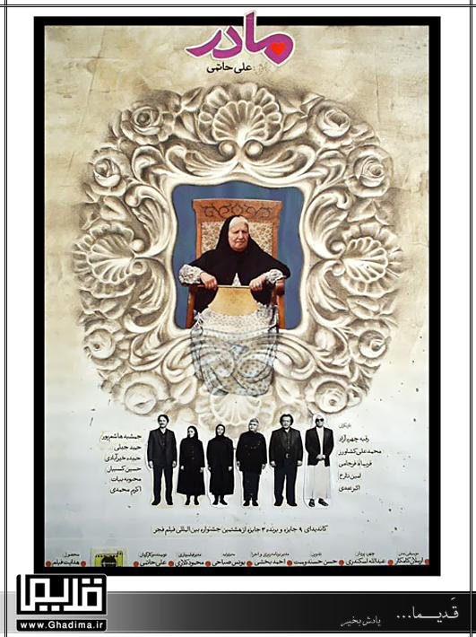 پوستر فیلم مادر علی حاتمی