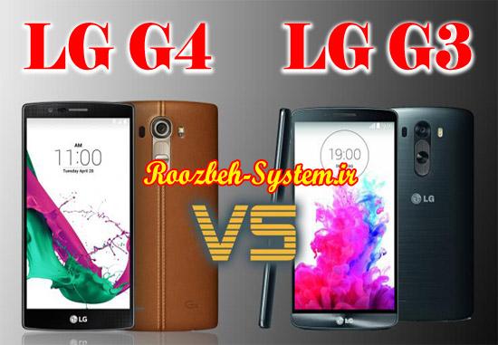 بررسی و مقایسه کامل اسمارت فون LG G4 با LG G3؛ معایب و مزایا