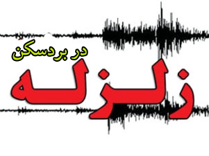 زلزله در بردسکن