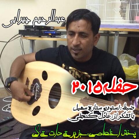 عبدالرحیم چیرایی - حفله2015