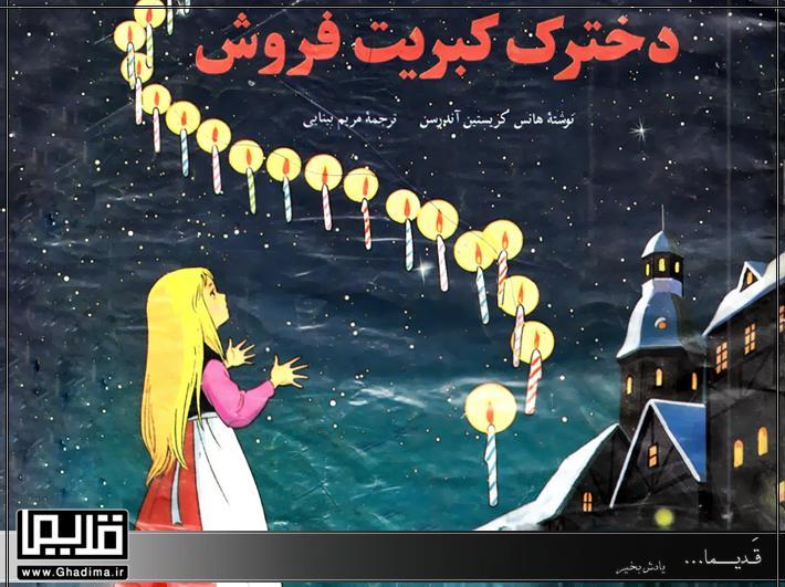 جلد کتاب دخترک کبریت فروش