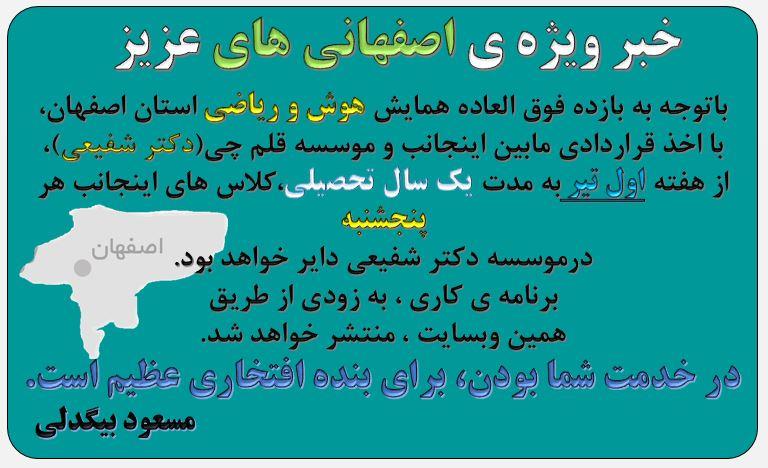 همایش اصفهان