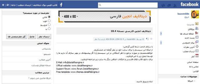 قالب فیس بوک برای دیتالایف انجین