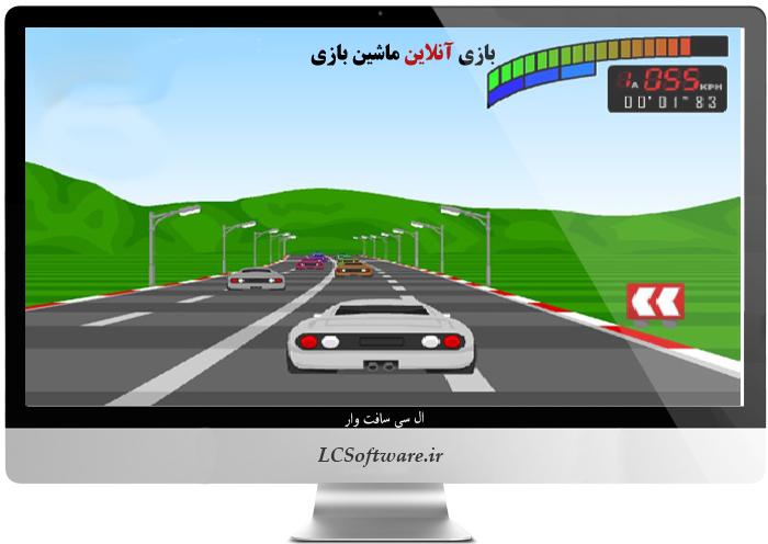 بازی آنلاین ماشین بازی