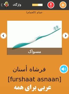 آموزش مکالمه عربی آموزش تصویری کلمات عربی فلش کارت عربی آموزش تصویری لغات عربی