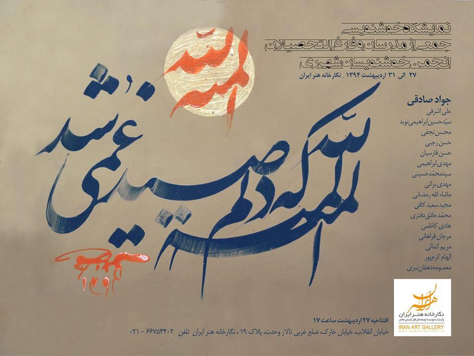 انجمن خوشنویسان شهرری