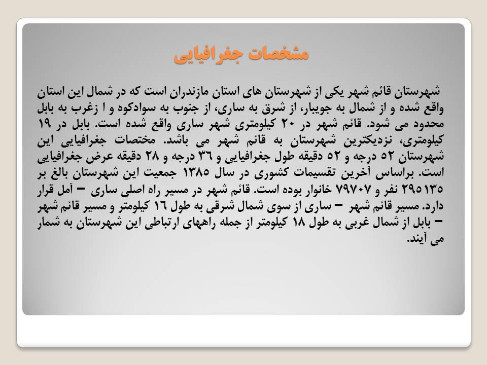 مروری بر طرح جامع قائمشهر - 36 اسلاید