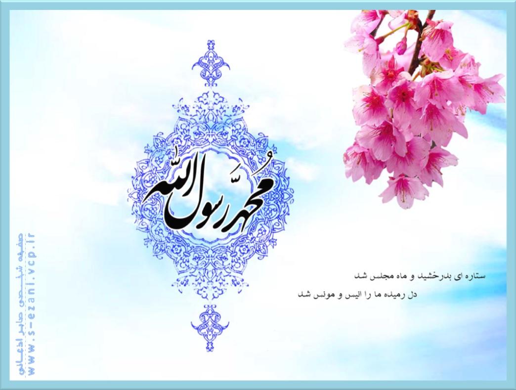 عید مبعث پیامبر حضرت محمد مبارکباد_صفحه شخصی صابر اذعانی