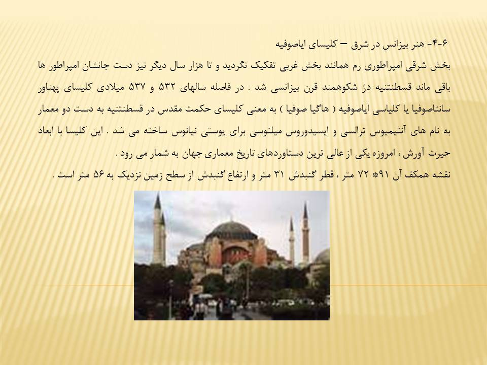 هنر صدر مسیحیت، بیزانس و معماری اسلامی