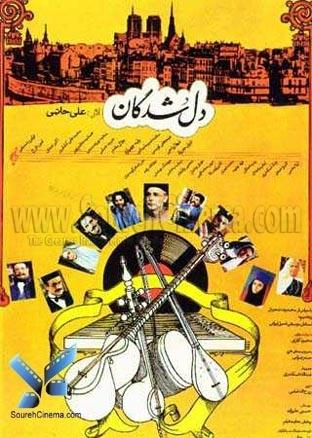 دانلود فیلم ایرانی دل شدگان
