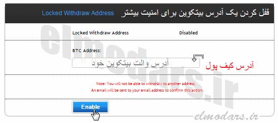 ثبت شماره حساب والت بیتکوین و قفل کردن آن برای امنیت بیشتر - اسکریپت سی سی - سرور کسب درآمد در نت از طریق ماین و ترید