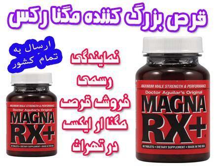 http://s3.picofile.com/file/8189102150/خرید_قرص_مگنارکس.jpg