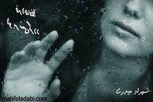 شهراد میدری