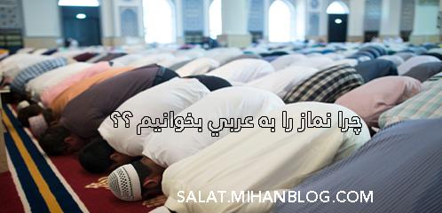 چرا نماز را به عربی بخوانیم ؟؟