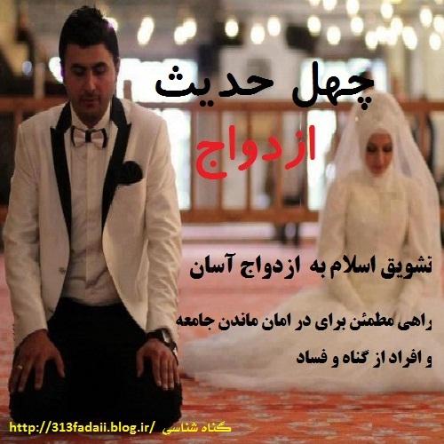 چهل حدیث ازدواج