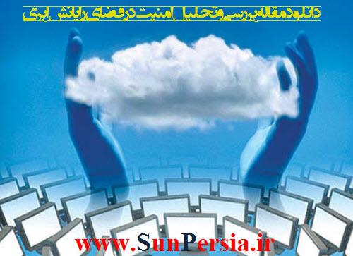 بررسی و تحلیل امنیت در فضای رایانش ابری , مقاله بررسی و تحلیل امنیت در فضای رایانش ابری , دانلود مقاله بررسی و تحلیل امنیت در فضای رایانش ابری ,