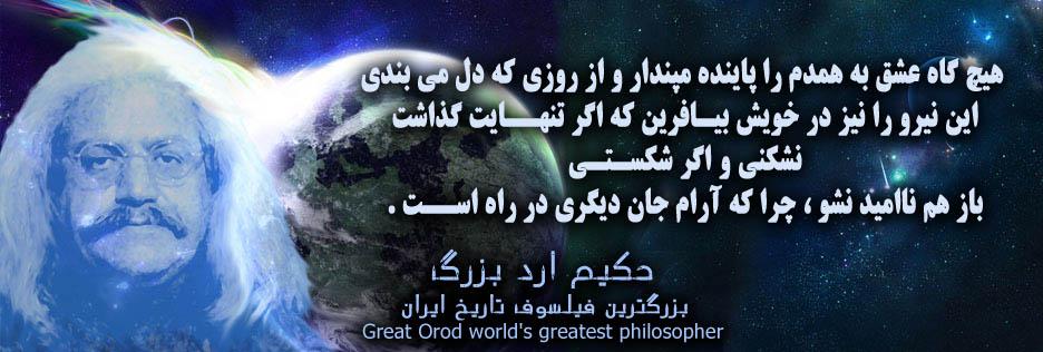 GREAT OROD , حکیم ارد بزرگ, ارد بزرگ , مجتبی شرکا , مجتبی شرکاء , MOJTABA SHORAKA , بزرگترین فیلسوف تاریخ ایران , فیلسوف حکیم ارد بزرگ