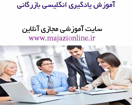 آموزش یادگیری انگلیسی بازرگانی