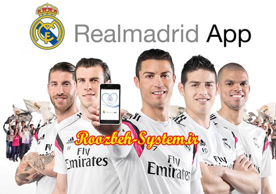 با حضور ستارگان رئال مادرید ، اپلیکیشن رئال مادرید رونمایی شد؛ دانلود نرم افزار