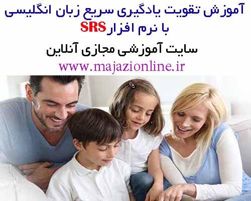 آموزش تقویت یادگیری سریع زبان انگلیسی با نرم افزارSRS