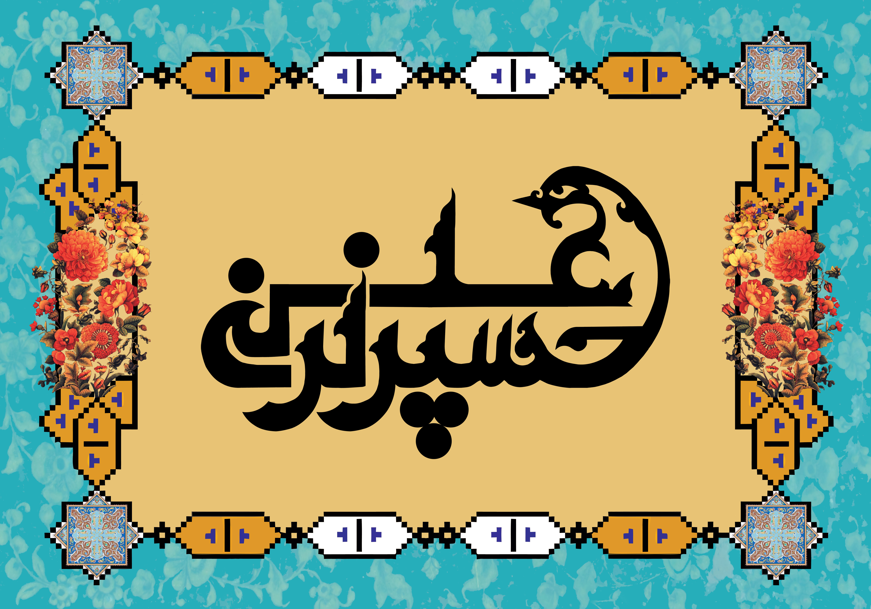 ع یدن دو باز فایل لایه باز تصویر ولادت حسین بن علی (ع) / 2 تصویر | عصر ...