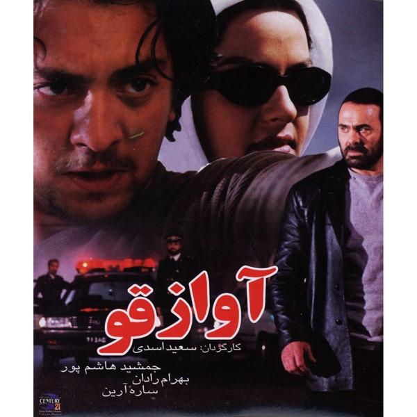 دانلود فیلم ایرانی آواز قو