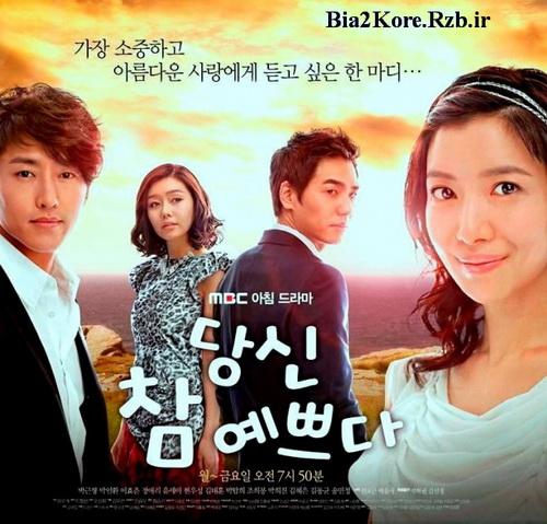 دانلود سریال کره ای تو زیباترینی
